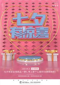 七夕有惊喜创意海报