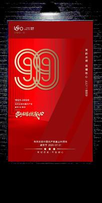 七一建党99周年海报设计