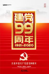 七一建党节99周年海报