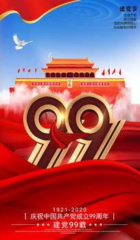 七一建党节99周年宣传展板