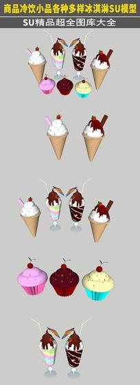 商品冷饮小品冰淇淋SU图集
