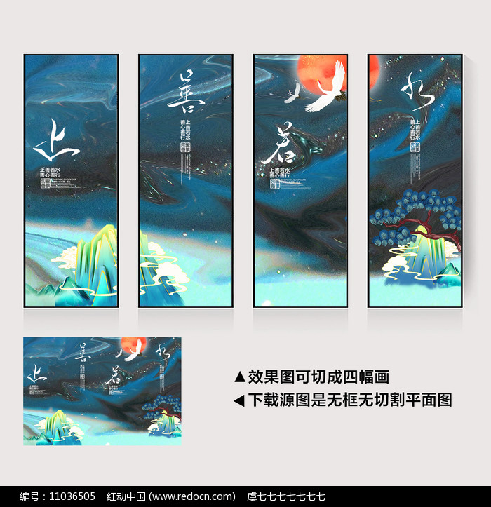 上善若水中国风装饰画挂图图片