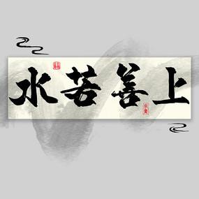 上善若水字画中国风水墨书法艺术字