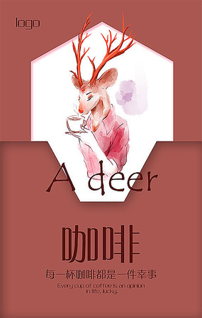 深山有鹿咖啡海报设计
