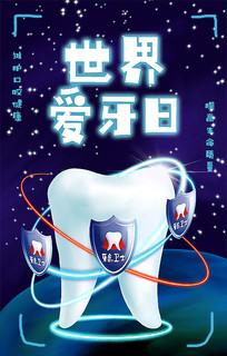 世界爱牙日海报设计
