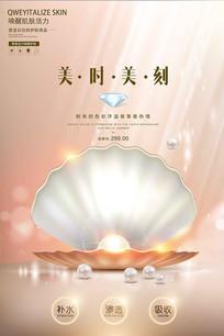 时尚化妆品贝壳海报模板