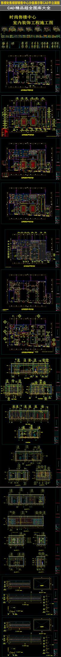 时尚售楼中心精装修CAD图纸