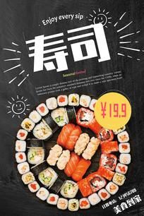 寿司美食广告海报