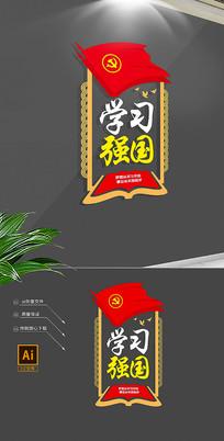 竖版红色学习强国党建党建图书馆文化墙