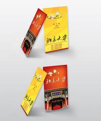 竖版中国红北京大学名片