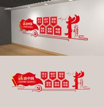 司法法律援助宣传文化墙设计