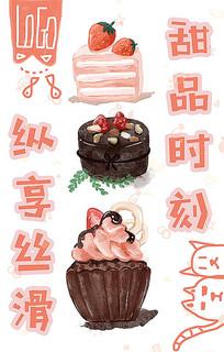 甜品海报设计