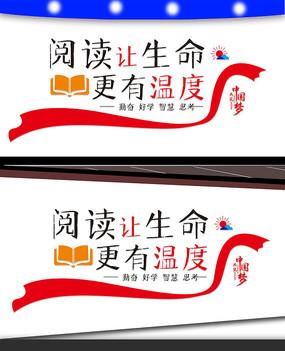 图书馆宣传文化墙