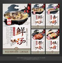 完整中华美食文化宣传海报