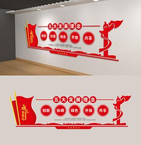 五大发展理念口号党建文化墙