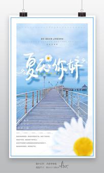 小清新夏季夏天你好宣传海报