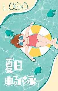 夏日畅泳海报设计