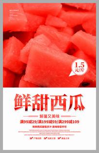 夏天鲜甜西瓜海报设计