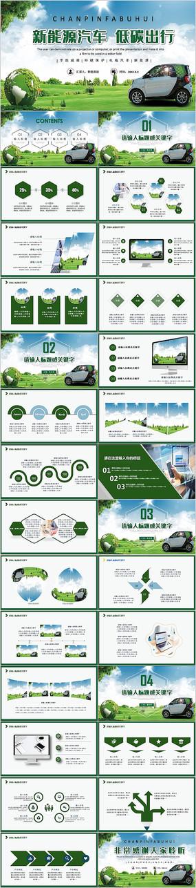 新能源汽低碳出行PPT模板