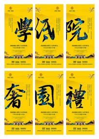 新中式地产海报设计