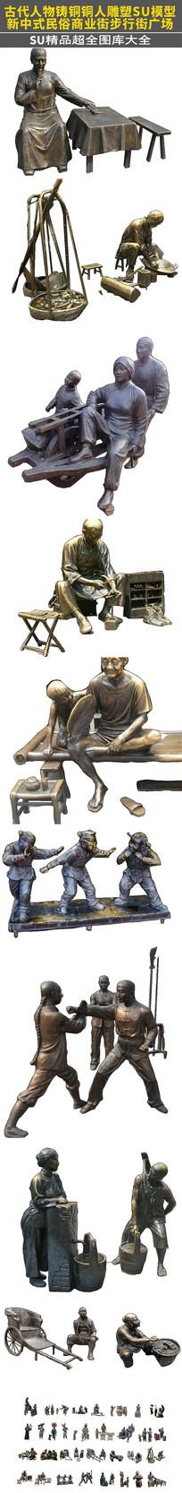 新中式广场商业街古代人物铸铜铜人雕塑
