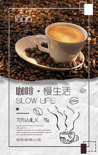 原创咖啡海报设计