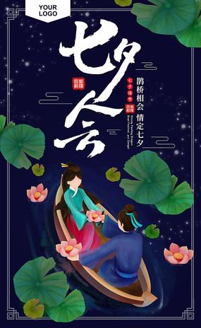 原创手绘浪漫七夕节海报