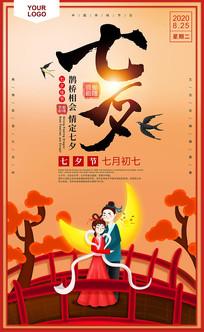 原创温馨七夕节海报