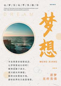 原创追逐梦想办公室壁画企业文化海报PSD