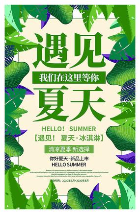 遇见夏天促销海报设计