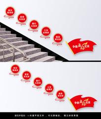 争做五好党员党建宣传楼梯墙