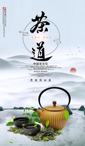 中国风茶道文化海报设计