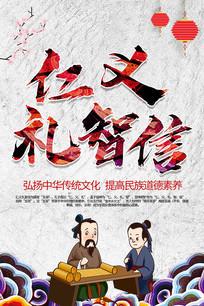 中国风仁义礼智信国学经典校园宣传海报