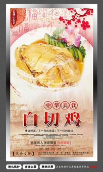 中华美食文化白切鸡海报
