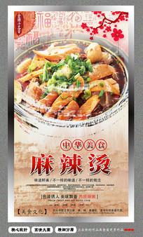 中华美食文化麻辣烫面海报
