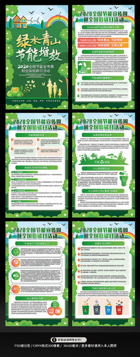 2020全国节能周低碳日挂图挂画