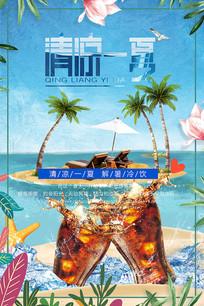 冰爽清凉一夏饮品海报模板