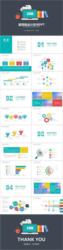 彩色原创创业项目融资商业计划书PPT模板