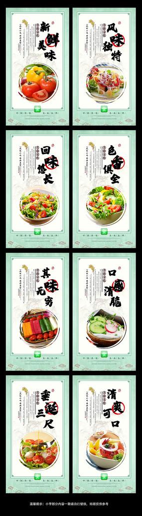 餐桌文明食堂文化标语挂图展板