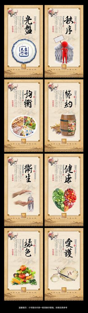 餐桌文明食堂文化展板