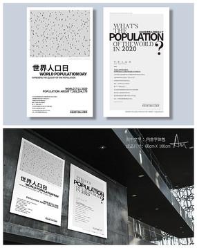 世界人口日模板