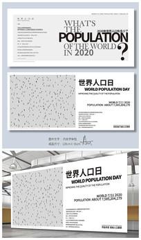 创意2020世界人口日展板