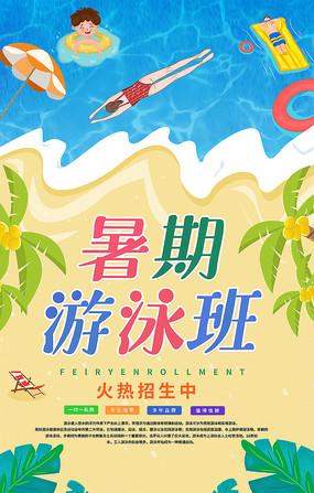 创意暑期游泳班海报设计