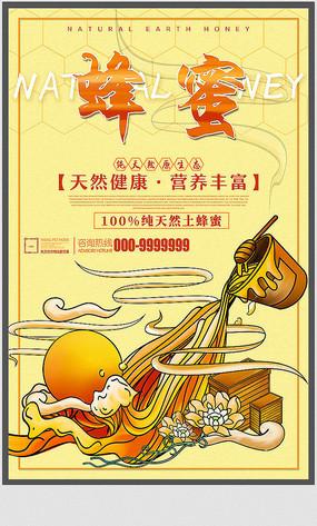 创意天然蜂蜜宣传海报
