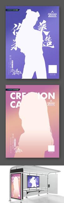 创造2020时尚选秀海报设计