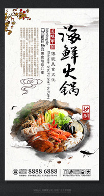 传统海鲜火锅美食文化海报