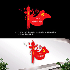 大气党员入党誓词文化墙