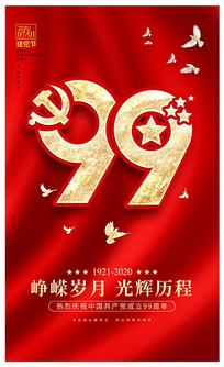 大气红色建党节99周年宣传展板