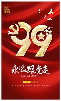 大气红色建党节宣传展板