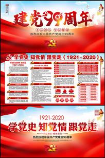 大气建党节99周年宣传展板设计